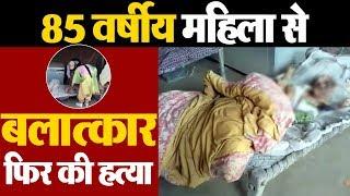 Gurdaspur में 85 वर्षीय महिला के साथ बलातकार , फिर हत्या