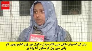 Watch In Video | Water logging in Govt middle school khambiyar Pattan irks students ( Irfan Tilgami