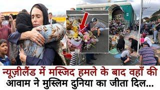 New Zealand में मस्जिद हमले के बाद वहाँ की आवाम ने... मुस्लिम दुनिया का जीता दिल...