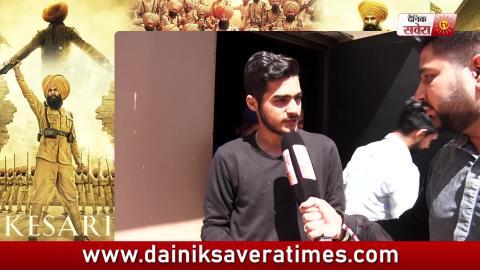 Kesari | Public Review | Akshay Kumar | Parineeti Chopra | Anurag Singh | Dainik Savera