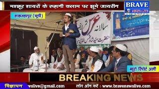 #LIVE : #शाह_शमसुद्दीन_मियां के उर्स के मौके पर हुआ कामयाब #मुशायरा - BRAVE NEWS LIVE #TV