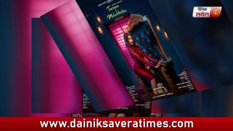 Teriyan Mohabbatan | Himanshi Khurana Ft. Johnyy Vick | New Song | First Look | Dainik Savera