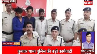क़ुरावर थाना पुलिस टीम की बड़ी कार्यवाही