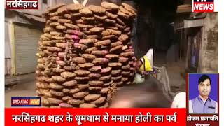 नरसिंहगढ में धूमधाम से मनाया होली का पर्व,महिलाओं ने की पूजा अर्चना