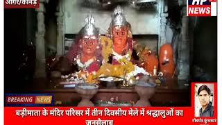 बड़ीमाता के मंदिर परिसर में तीन दिवसीय मेले में श्रद्धालुओं का जनसैलाब**बड़ी माता मंदिर में हुआ मे