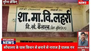 सोंचालय के पास बना दिया किचन सेड,नाराज है ग्रामीण लोग