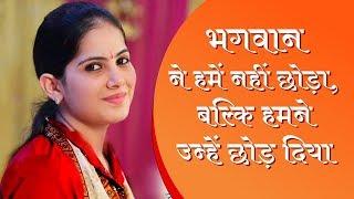 || Jaya kishori ji || गलती कुछ यूँ हुयी कि भगवान ने हमें नहीं छोड़ा और हमने ?