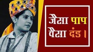 """Jaya  kishori ji holi special इस होली देखिये """" जैसे जैसा कपडा वैसी सफाई,वैसे ही जैसा पाप वैसा दंड।"""