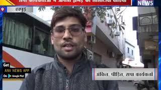 सपा कार्यकर्ताओं में आपसी झगड़े का सीसीटीवी वीडियो || ANV NEWS HAPUR - NATIONAL