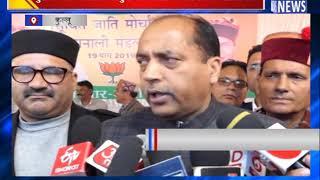 मुख्यमंत्री जयराम ठाकुर ने जनसभा को किया संबोधित || ANV NEWS KULLU - HIMACHAL PRADESH