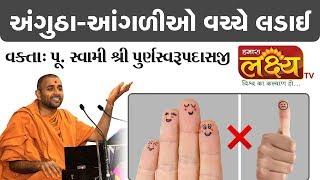 અંગુઠા - આંગળીઓ વચ્ચે લડાઈ || Pu. Swami Shree Purnaswarupdasji - Sardhar || Surat || 2019