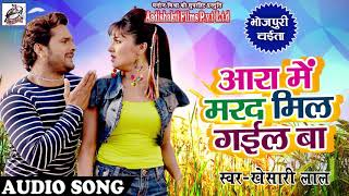Khesari Lal Yadav का धमाकेदार चइता  - Aara Me Marda Mil Gail Ba   New Bhojpuri Chaita Song 2019