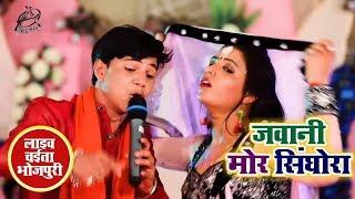 Akash Mishra का धमाकेदार चइता - काँहे धरेला जवानी मोर सिंघोरा में - Akash Mishra का Live Chaita  HD