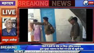जिले में होली के मौके पर जिला पुलिस प्रशासन द्वारा सुरक्षा व्यवस्था के किये गये दावों की खुली पोल
