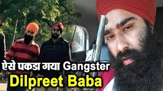 Dilpreet Baba Arrested : Ground Report from Scene of Crime