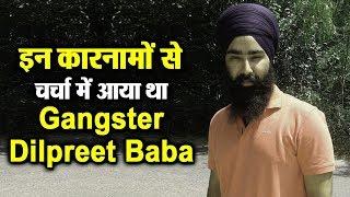 इन कारनामों से चर्चा में आया था Gangster Dilpreet Baba