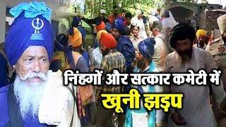 Amritsar में निहंगों और Satkar committee में तलवारें चलने से 4 लोग घायल