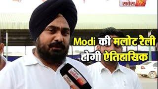 Charanjit Brar ने कहा- PM Modi की रैली होगी ऐतिहासिक