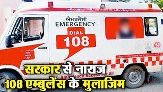 Modi के कारण हड़ताल के बावजूद Malout में चली 108 Ambulance