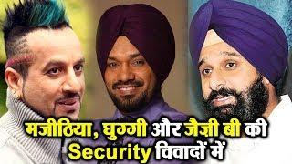 Captain ने वापस ली Bikram Majithia की Security