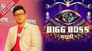 Swapnil Joshi Reaction On Entering Bigg Boss Marathi 2