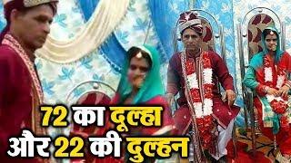 72 साल के रिटायर सैनिक ने 22 साल की लड़की से रचाई शादी