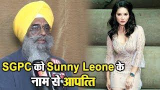 """SGPC का फरमान Sunny Leone नहीं लगा सकती अपने नाम के पीछे """"Kaur"""""""