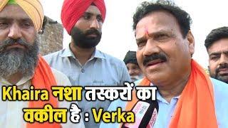 Drug Mafia का वकील है Sukhpal Khaira : MLA Verka