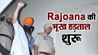 Balwant Singh Rajoana ने SGPC के खिलाफ शुरू की Hunger Strike
