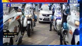 पुलिस को पेट्रोलिंग के लिए 20 राइडर बाइक दी गई || ANV NEWS  FARIDABAD - HARYANA