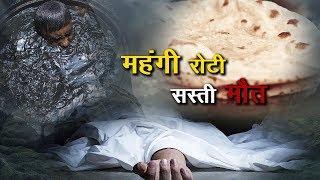 महंगी रोटी सस्ती मौत  || ANV NEWS #RAJ_KUMAR_SHARMA