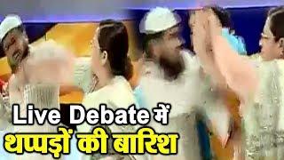 चैनल की Live Debate के दौरान ही चल पड़े थप्पड़