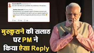 Twitter पर मिली अधिक मुस्कुराने की सलाह, PM ने कहा Point Taken