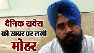 Dainik Savera ने पहले ही बताया था बढ़ेगी AAP MLA Amarjit Sandoa की मुश्किलें