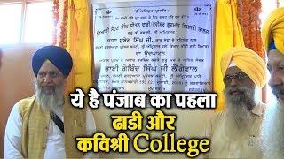 Amritsar  Punjab के पहले  Dhadi और Kavishri College का SGPC अध्यक्ष ने किया उद्धघाटन