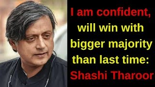 I am confident, will win with bigger majority than last time- Shashi Tharoor