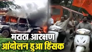 युवा के मौत के बाद Maharashtra में भड़की हिंसा, कई HighWay बंद, गाड़ियों को लगाई आग