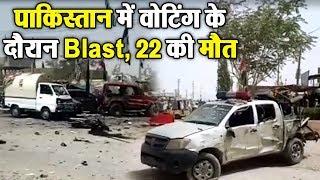 Balochistan के Quetta में Bomb Blast से गई 22 लोगों की जानें, कई घायल