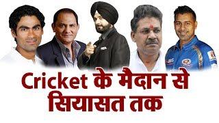 Cricket के बाद सियासी पारी खेल चुके हैं ये Indian Players