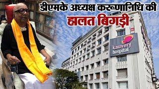 DMK प्रमुख M Karunanidhi को ICU में कराया भर्ती