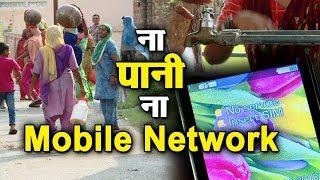 Suno Sarpanch Saab : पंजाब के इस गांव में ना पानी पहुंचे ना  Mobile Network