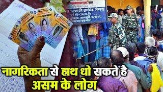 NRC की List में शामिल नहीं किए गए Assam के 40 लाख लोगों के नाम