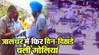 Jalandhar: Bus Stand के नज़दीक Firing, राइफलें लहराते आए आरोपी