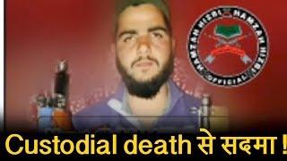 दोस्त की custodial death के बाद उठा ली बंदूक, Hizbul में शाामिल होकर बयां किया दर्द
