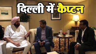 Delhi दौरे के पहले दिन Walmart के CEO से मिले CM Captain Amarinder Singh