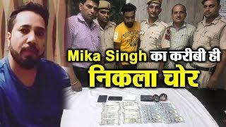 Mika Singh के घर चोरी करने वाला Choreographer हुआ Arrest