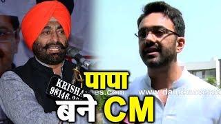 Khaira शक्ति प्रदर्शन: Sukhpal Khaira को CM बनता देखना चाहते है बेटे Mehtab Khaira
