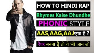 HOW TO RAP | Rhymes Kaise Banaye ? Phonic Style | Hindi Rap Kaise Banate hai ? Guru Bhai