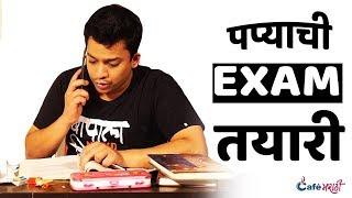Exam Preparation Papya Style | Papya Series | CafeMarathi