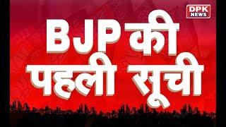BJP ने जारी की उम्मीदवारों की लिस्ट     देखे किसको कहा से मिला टिकट